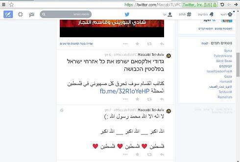 גם הטוויטר נפרץ (צילום מסך) (צילום מסך)