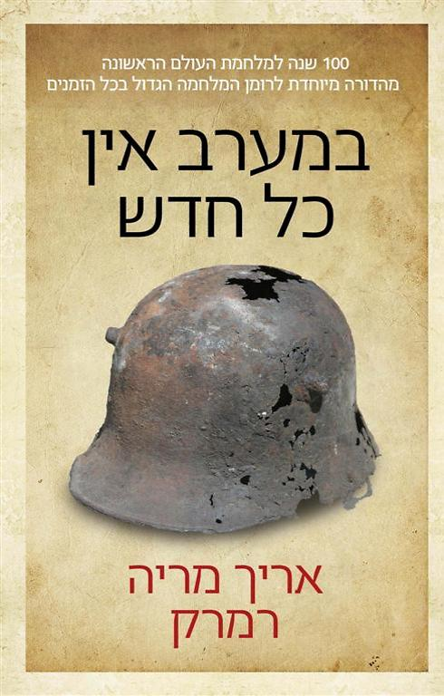תרגום חדש לרומן המלחמה הקלאסי (עטיפת הספר)