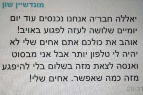 הודעת ה-SMS ששלח שון לחבריו לפני הכניסה לעזה         ()