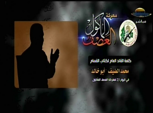 Mohammed Deif's prerecorded message on Al-Aqsa TV