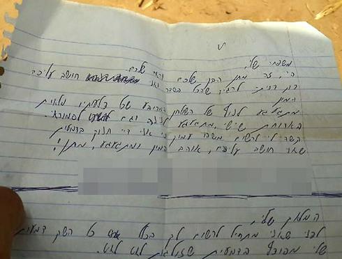 """המכתב האחרון של סמ""""ר גוטליב למשפחתו ()"""