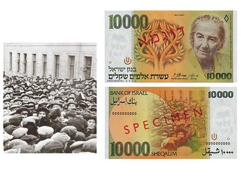 (קרדיט: באדיבות אוסף בנק ישראל)