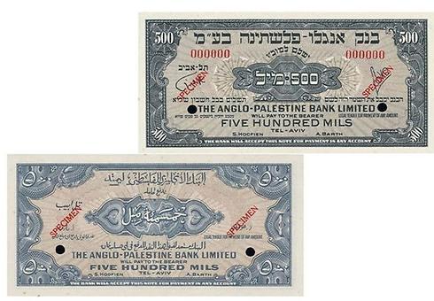 500 מיל = חצי לירה (קרדיט: באדיבות אוסף בנק ישראל)