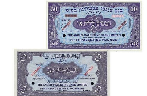 לפני השינוי: 50 לירות ארצישראליות, או פאונד פלשתינאי (קרדיט: באדיבות אוסף בנק ישראל)