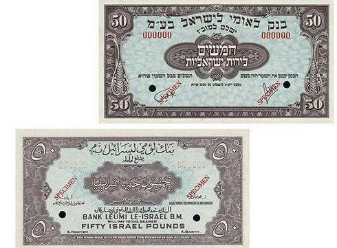 לאחר השינוי: הלירות הישראליות הראשונות של בנק לאומי  (קרדיט: באדיבות אוסף בנק ישראל)