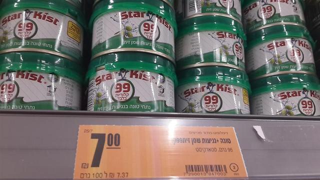 """המחיר של טונה סטארקיסט """"99"""" בשופרסל דיל כרגע: 7 שקלים. עליית מחיר ()"""