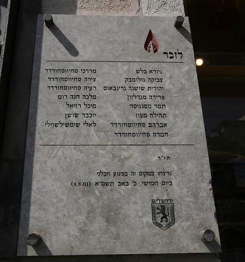 שלט הזיכרון לנרצחי הפיגוע (צילום: גיל יוחנן)