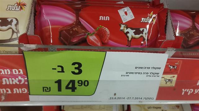 המחיר של שוקולד פרה במגה בעיר: 6.40 שקלים ליחידה - יותר נמוך משופרסל שלי. מבצע: 3 ב-14.90 - יותר נמוך משופרסל דיל (אם כי כופה קניית 3 יחידות) (צילום: מירב קריסטל) (צילום: מירב קריסטל)