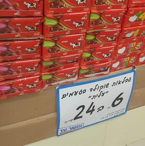 מחיר שוקולד פרה באושר עד: 5.20 שקלים לחפיסה, 6 ב-24 שקל - יותר נמוך משופרסל (צילום: מירב קריסטל) (צילום: מירב קריסטל)
