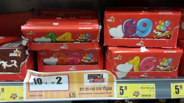המחיר החדש של שוקולד פרה בשופרסל דיל: 5.70 שקלים או 2 ב-10 שקלים (צילום: מירב קריסטל) (צילום: מירב קריסטל)