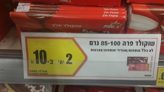 המחיר של שוקולד פרה בשופרסל שלי: 6.60 שקלים לחפיסה. מבצע: 2 ב-10 שקלים (צילום: מירב קריסטל) (צילום: מירב קריסטל)