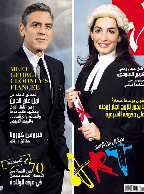 בני הזוג על שער עיתון סעודי (צילום: MCT) (צילום: MCT)