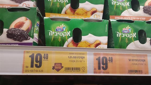 """המחיר """"החדש: בשופרסל משמאל. המחיר הזה קיים כבר מסוף יוני ()"""