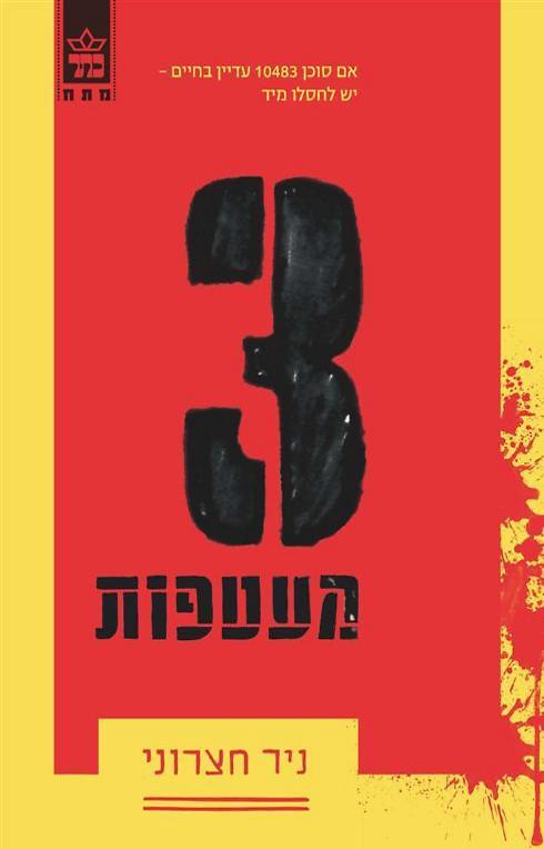 """""""3 מעטפות"""". ספרו הראשון של ניר חצרוני (עטיפת הספר) (עטיפת הספר)"""