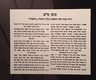 Part of a Q&A in which a rabbi is presented with the story of a woman named Zvia Maisner who survived the Titanic. The body of her husband, Simon, was never found, and she was permitted to remarry (Photo: Hadran Hafakot)