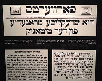 Report in Yiddish about the Titanic (Photo: Tali Farkash)