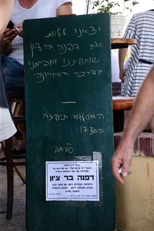מודעת אבל במסעדת סוזאנה (צילום: מוטי קמחי) (צילום: מוטי קמחי)