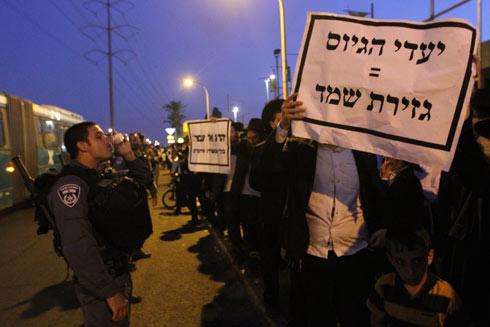 נגד הגיוס. ההפגנה בבני ברק (צילום: עידו ארז)