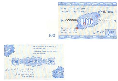שטר של 100 פילס לגדה המערבית (מקור: אוסף בנק ישראל)