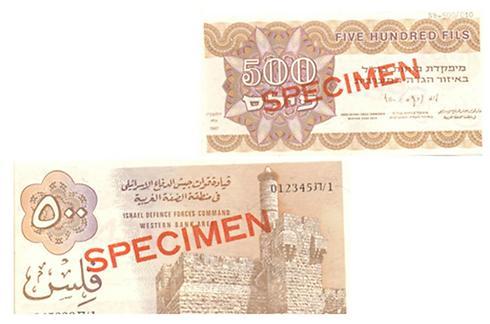 שטר של 500 פילס לגדה המערבית (מקור: אוסף בנק ישראל) (מקור: אוסף בנק ישראל)