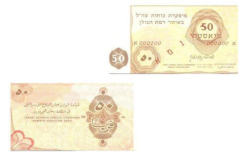 שטר של 50 פיאסטר לגולן (מקור: אוסף בנק ישראל)
