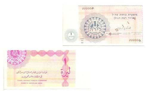 שטר של 1 לירה לגולן (מקור: אוסף בנק ישראל)