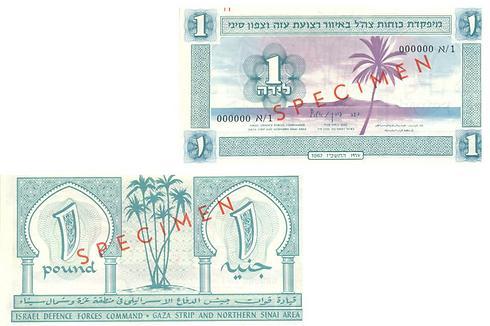 שטר של 1 לירה לעזה (מקור: אוסף בנק ישראל) (מקור: אוסף בנק ישראל)