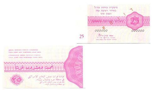 שטר של 25 פיאסטר לעזה (מקור: אוסף בנק ישראל)