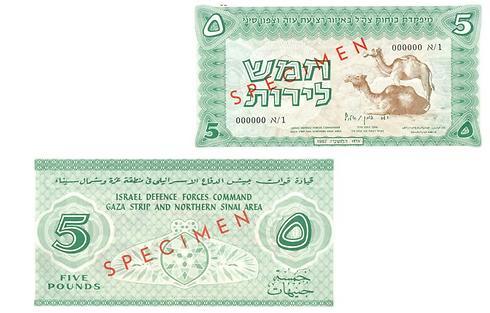 שטר של 5 לירות לעזה (מקור: אוסף בנק ישראל) (מקור: אוסף בנק ישראל)