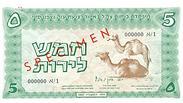 מקור: אוסף בנק ישראל