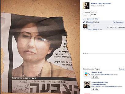 """גבר אחד ביקש """"זיווג"""" עם """"אשת חיל"""", אך בהיעדר דף נייר רשם זאת על גזיר עיתון, מתחת תמונתה של ח""""כ חנין זועבי (צילום: מתוך פייסבוק) (צילום: מתוך פייסבוק)"""