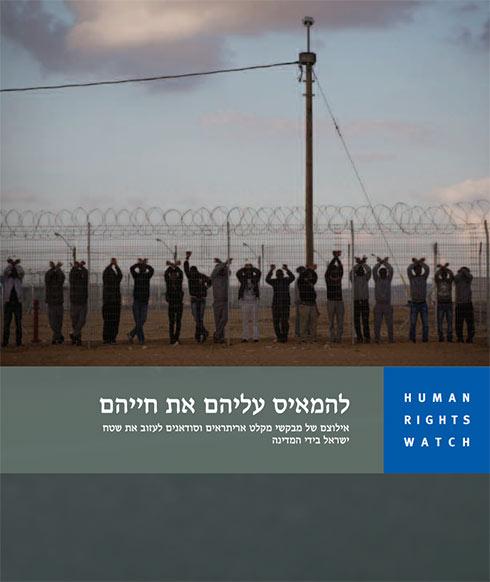 """כריכת הדו""""ח של ארגון זכויות האדם (צילום: human rights watch) (צילום: human rights watch)"""