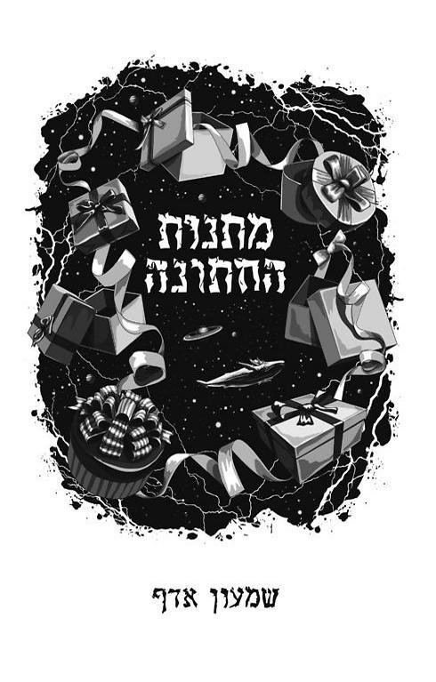 ספרו השביעי של שמעון אדף. ממד רגיל וממד מקביל (עטיפת הספר) (עטיפת הספר)