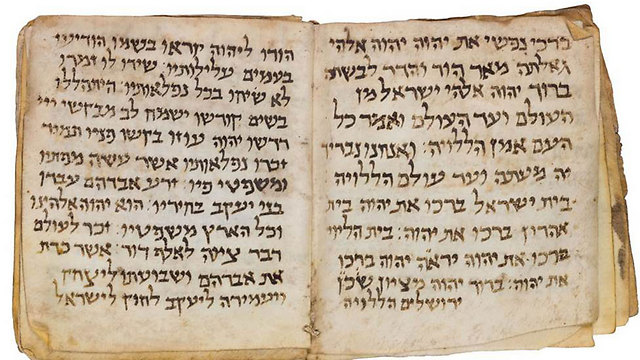 A codex of Hebrew prayers (Photo: Green Collection)