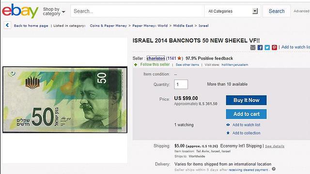 50 שקל ב-99 דולר ()