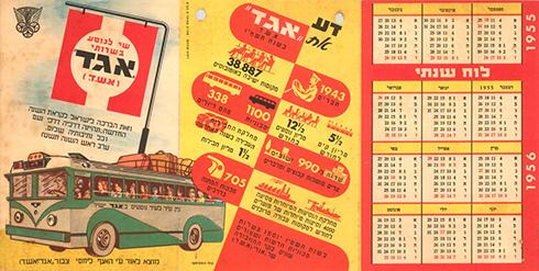 """לוח שנה של """"אגד"""" לשנת תשט""""ז (1955-1956)  ()"""