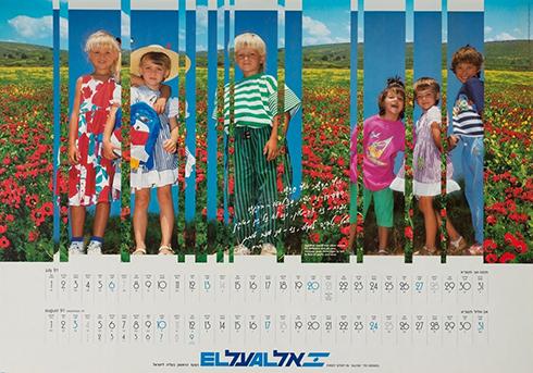 העולים מחבר העמים, בלוח השנה לפני 23 שנה ()