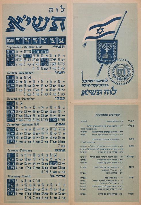 """לוח לשנת תשי""""א (1950-1951)  ()"""