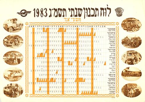 """לוח שנה של """"אגד"""" לשנת תשמ""""ג (1982-1983) ()"""