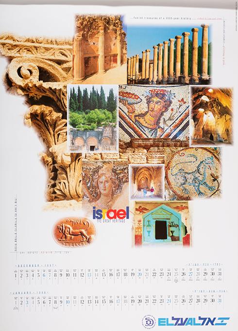 """לוח שנה של אל על לשנת תשנ""""ח (1997-1998)  ()"""