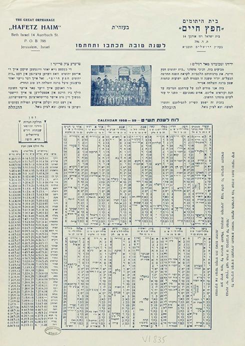 """לוח שנה של בית היתומים """"חפץ חיים"""" בירושלים לשנת תשי""""ט (1958-1959)  ()"""