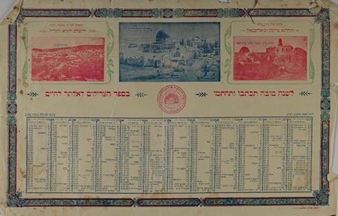 """לוח שנה של כולל אשכנזי בירושלים לשנת תרע""""ב (1911-1912)  ()"""