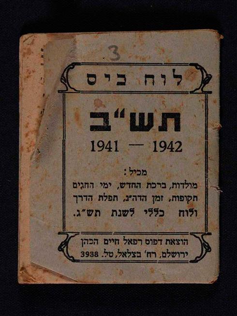 """לוח כיס לשנת תש""""ב, 1941-1942 ()"""