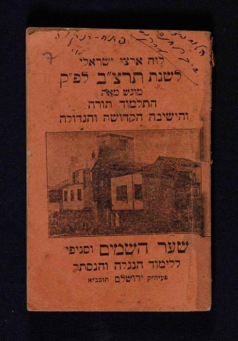 """לוח שנה לשנת תרצ""""ב (1931-1932) ()"""