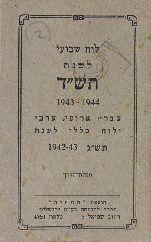 """לוח שנה עברי-אירופי-ערבי לשנת תש""""ד (1943-1944)  ()"""