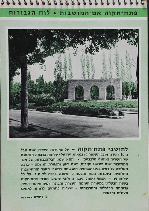 """פתח תקווה בת 80: לוח לשנת תשי""""ח (1957-1958)  ()"""