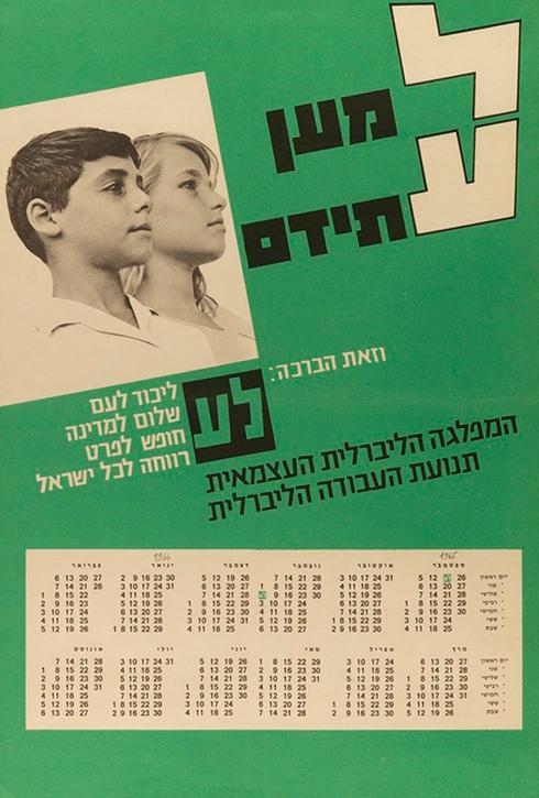 """לוח שנה של המפלגה הליברלית העצמאית לשנת התשכ""""ו (1965-1966)  ()"""