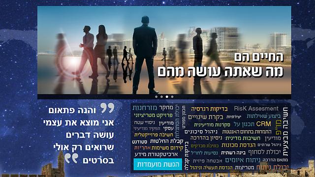 Mossad recruitment website