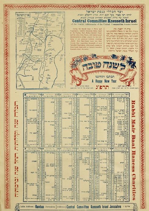 """לוח של ועד הכללי כנסת ישראל לצדקת רבי מאיר בעל הנס לשנת תרפ""""ג (1922-3)  ()"""