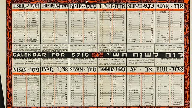 """לוח שנה לשנת תש""""י (1949-1950)  ()"""